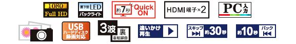 ハイセンス Hisense HS50K220 HS55K220_機能